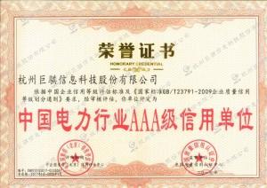 信用单位荣誉证书