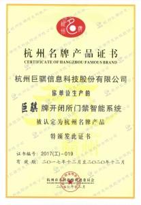 杭州市名牌产品