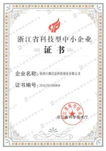 浙江省科技型企业